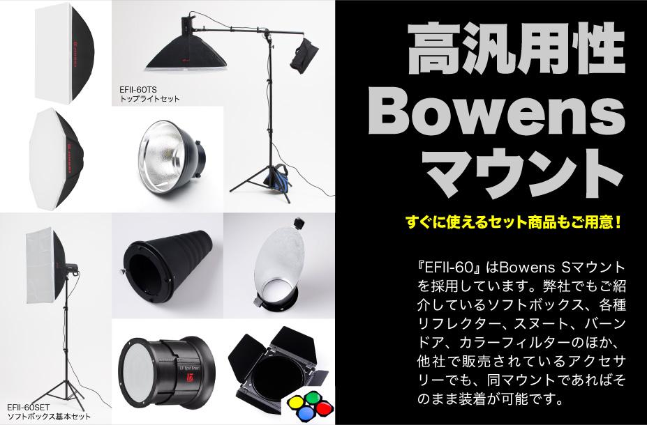 EFII-60 JINBEI 60W LEDライト本体(デイライト) 豊富なアクセサリーをご用意