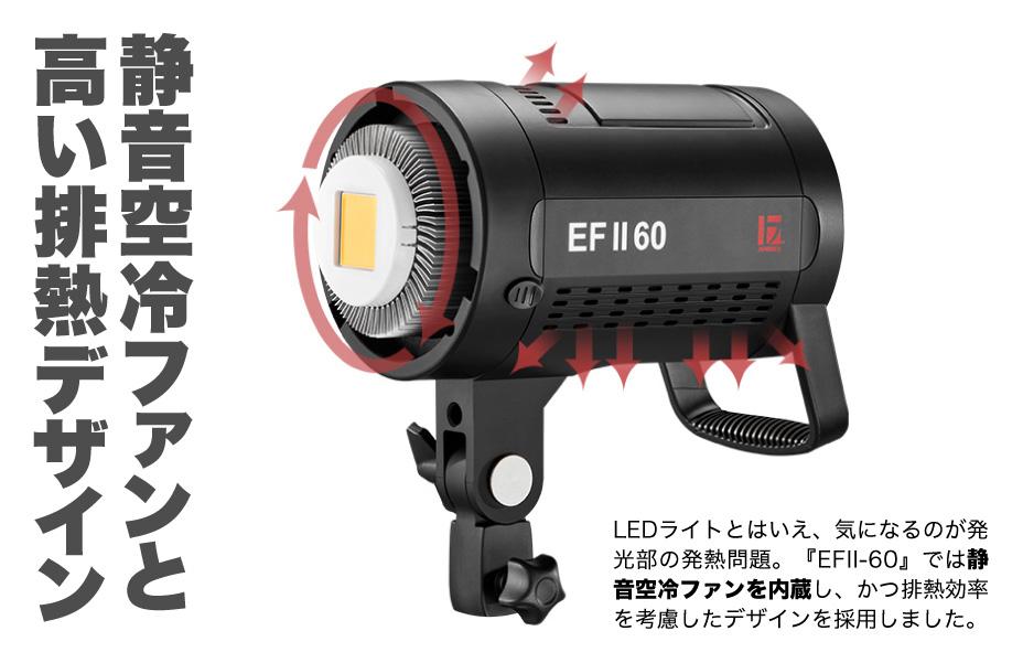 EFII-60 JINBEI 60W LEDライト本体(デイライト) 冷却ファン内蔵