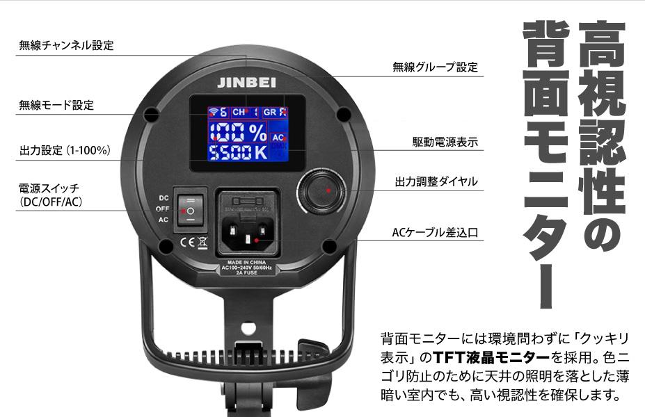 EFII-60 JINBEI 60W LEDライト本体(デイライト) 見やすい背面モニター