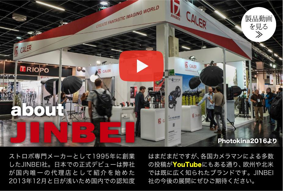 EFII-60 JINBEI 60W LEDライト本体(デイライト) JINBEI社について