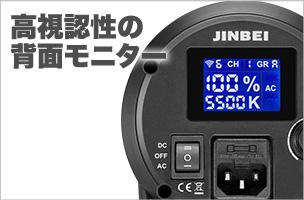 EFII-60 JINBEI 60W LEDライト本体(デイライト) 視認性の高い背面モニター