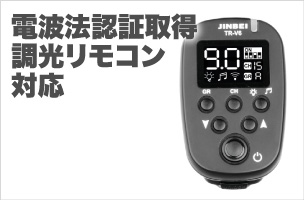 EFII-60 JINBEI 60W LEDライト本体(デイライト)リモコン調光対応