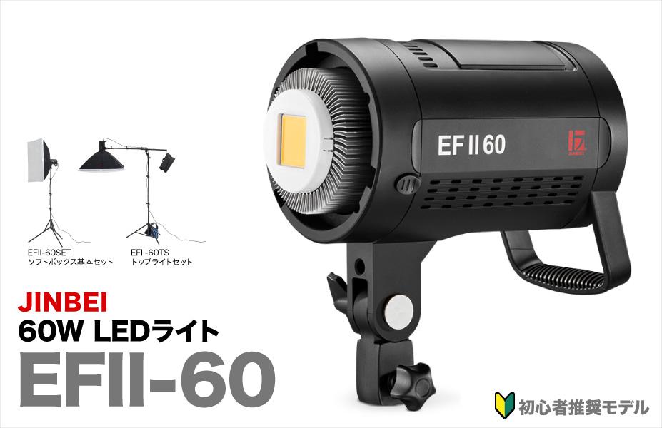 EFII-60 JINBEI 60W LEDライト本体(デイライト)