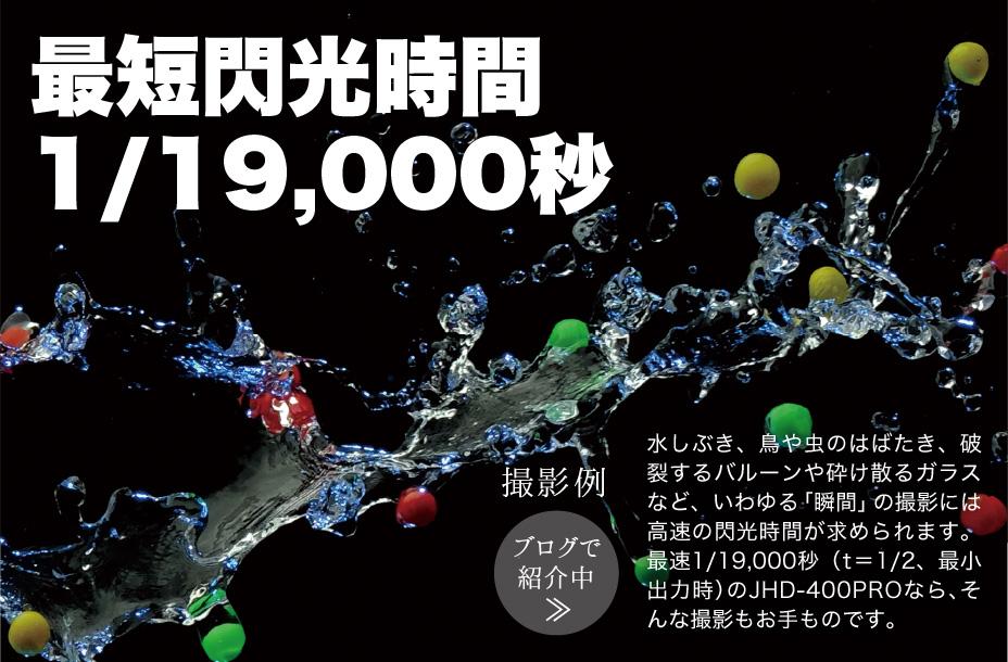 バッテリーストロボ HD-400PRO 19000
