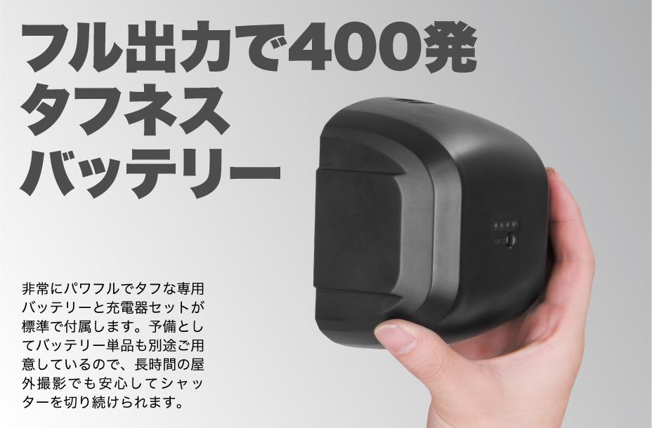 バッテリーストロボ HD-400PRO batt