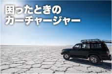 バッテリーストロボ HD-400PRO car