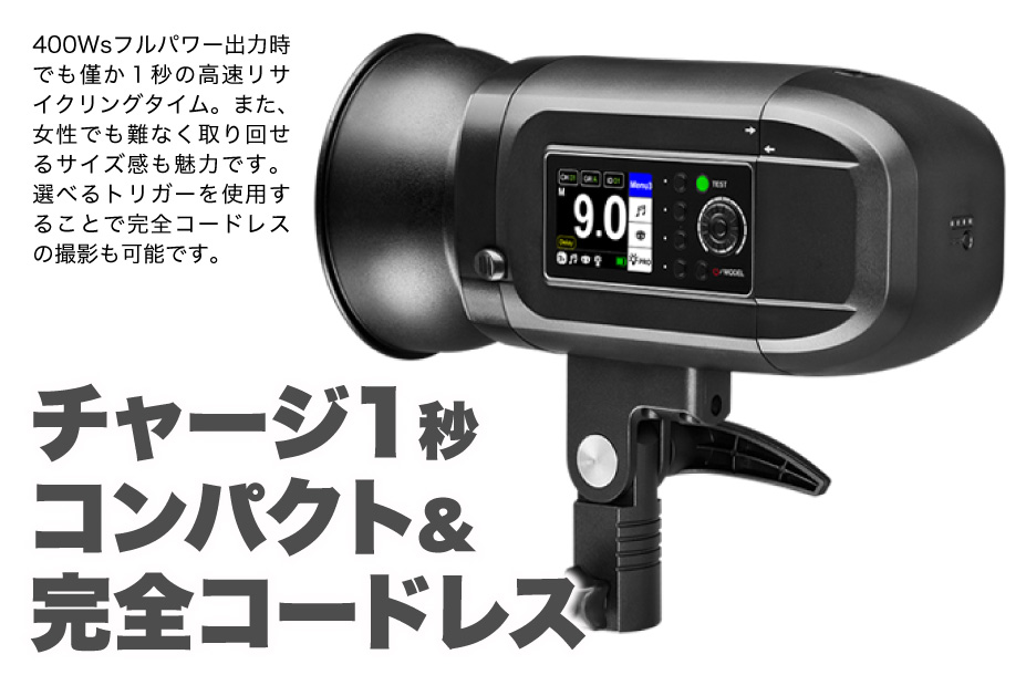 バッテリーストロボ HD-400PRO オルト
