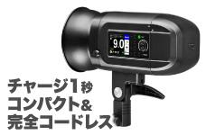 バッテリーストロボ HD-400PRO cordless