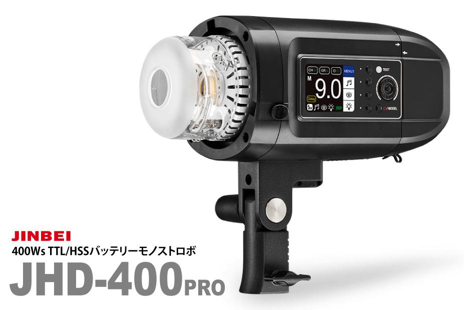 バッテリーストロボ HD-400PRO
