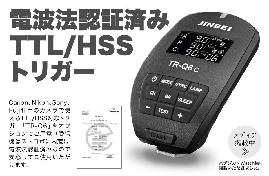 バッテリーストロボ HD-400PRO trigger