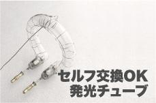 バッテリーストロボ HD-400PRO tube