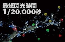 バッテリーストロボ HD-610 高速閃光速度