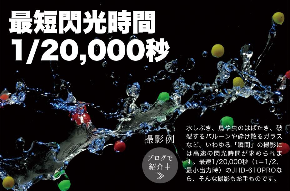 バッテリーストロボ HD-610 1/19,000秒の高速発光
