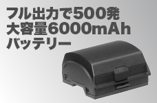 バッテリーストロボ HD-610 大容量バッテリー