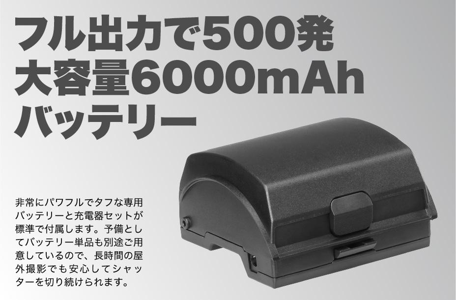 バッテリーストロボ HD-610 450発