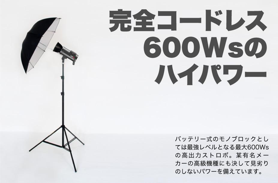 バッテリーストロボ HD-610 600wの大光量