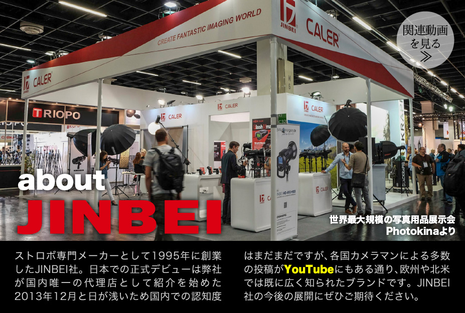 バッテリーストロボ HD-610 JINBEI社について