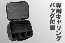 バッテリーストロボ HD-610 専用バッグ
