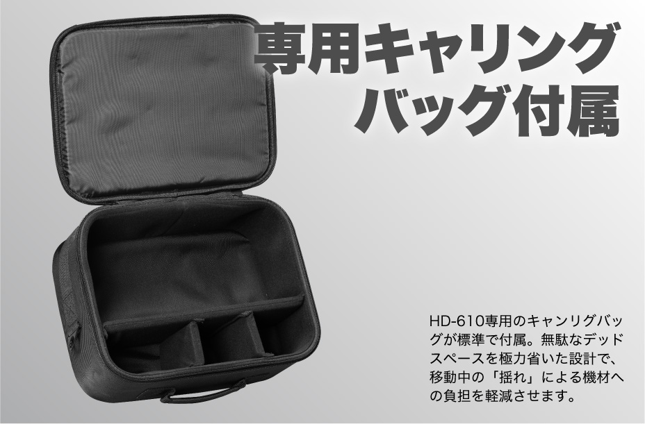 バッテリーストロボ HD-610 専用ケース付属