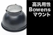 バッテリーストロボ HD-610 bowensマウント