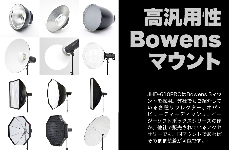 バッテリーストロボ HD-610 ボーエンズマウント
