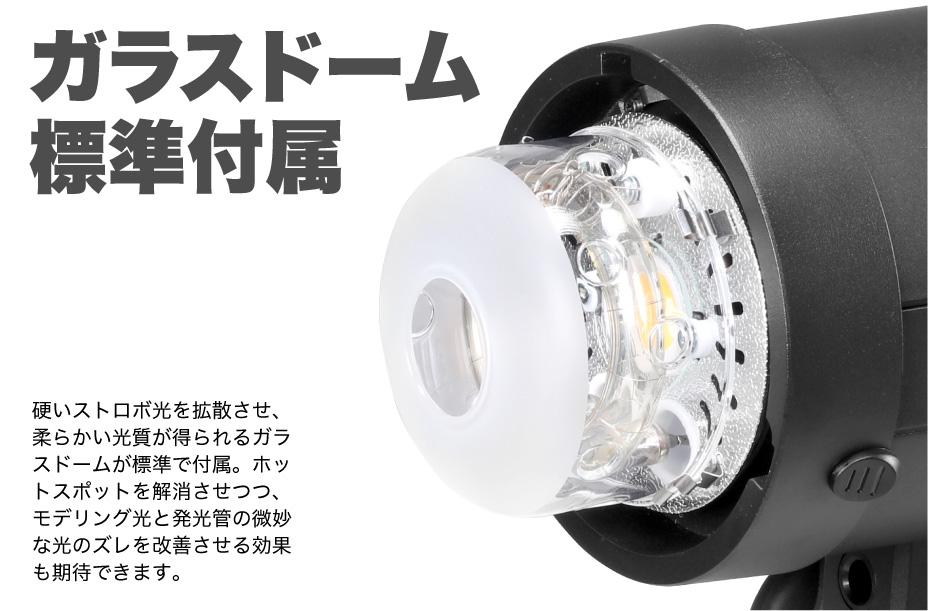 バッテリーストロボ HD-610 ガラスドーム