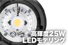 バッテリーストロボ HD-610 LEDモデリングランプ