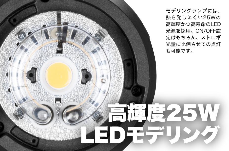 バッテリーストロボ HD-610 LEDモデリング