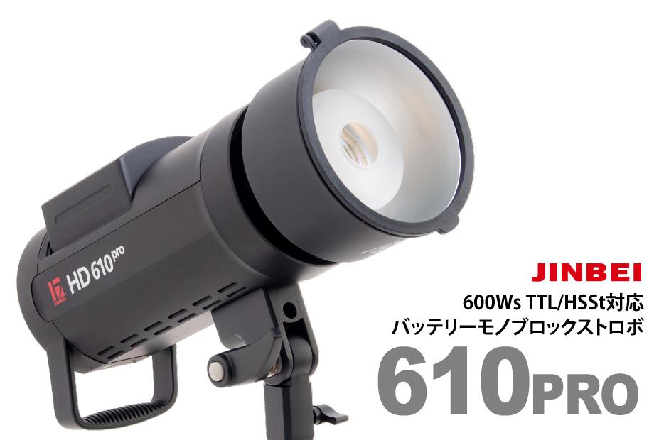バッテリーストロボ HD-610