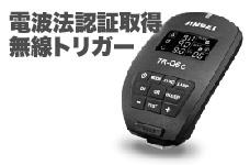 バッテリーストロボ HD-610 無線トリガー