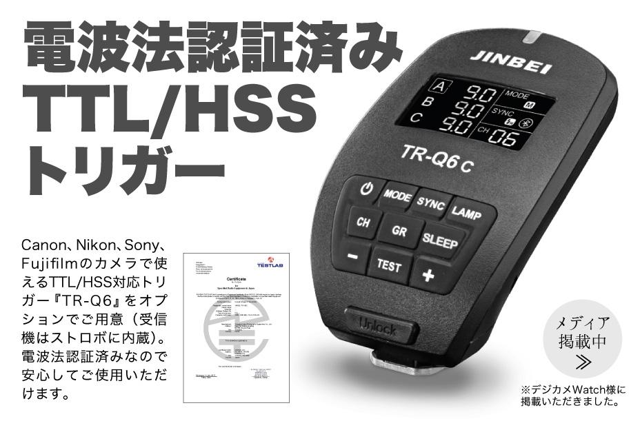 バッテリーストロボ HD-610 無線シンクロ