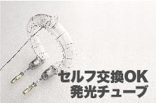 バッテリーストロボ HD-610 発光チューブ