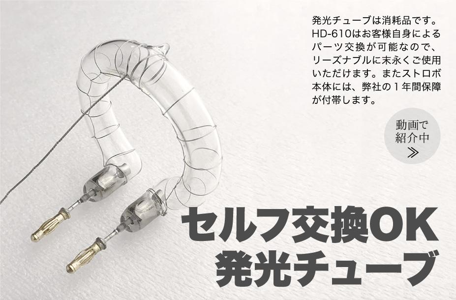 バッテリーストロボ HD-610 発光管交換