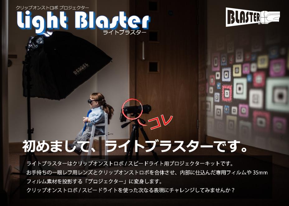 新発想のクリップオンストロボ用アクセサリー、Light Blaster (ライトブラスター)