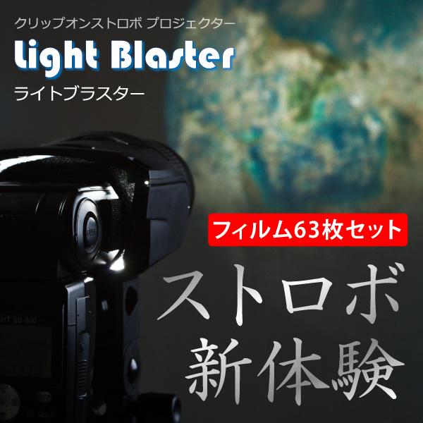 自分で作る!ライトブラスター用フィルムテンプレート公開