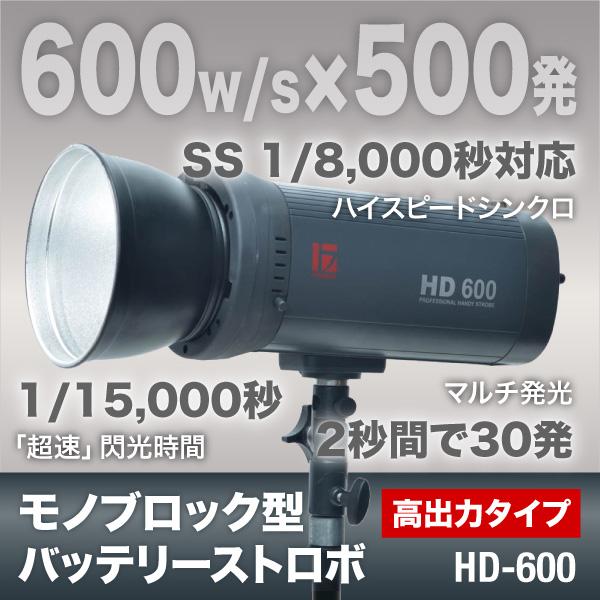 マルチ発光も可能な600W充電式モノブロックストロボ、HD-600【プレビュー1】