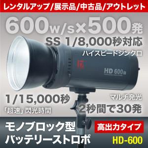 hd-600_sale