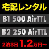Profoto B1 500レンタルはじめました。