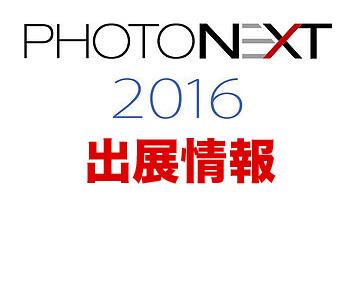 PHOTONEXT フォトネクスト 2016