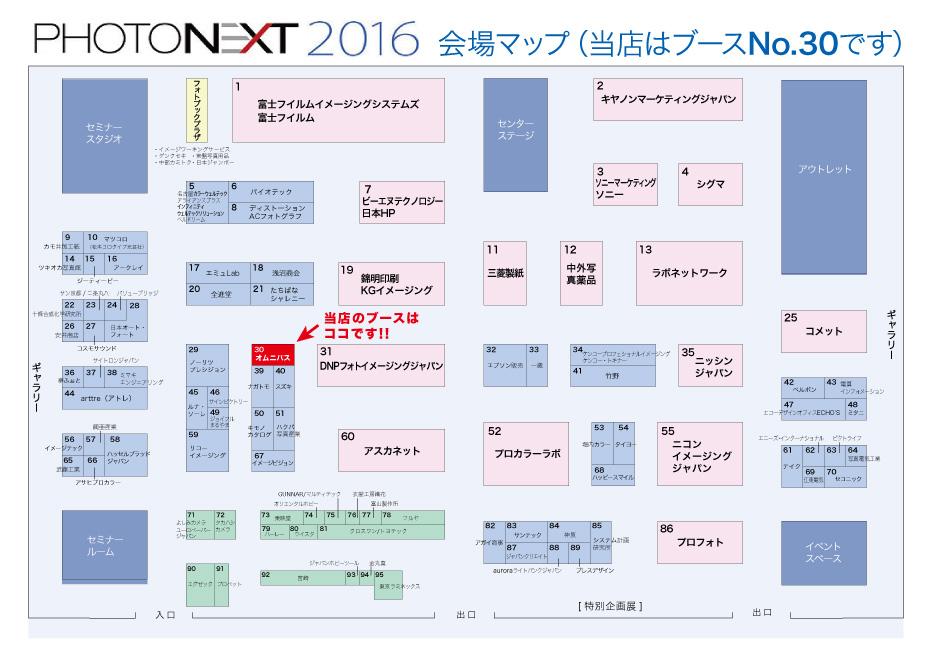 PHOTONEXT フォトネクスト 2016 会場マップ