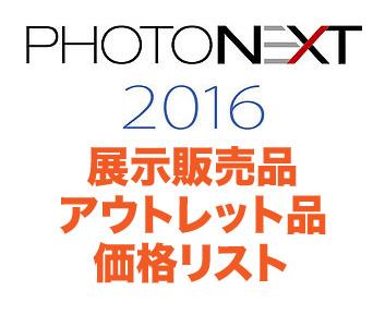 PHOTONEXT 2016 オムニバスの展示販売品・アウトレット品リスト