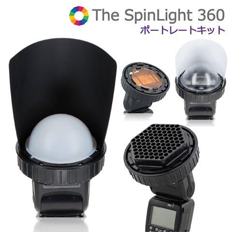 スピンライト spinlight360