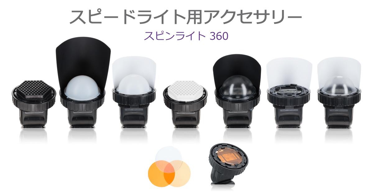 スピンライト360 スピードライトアクセサリー