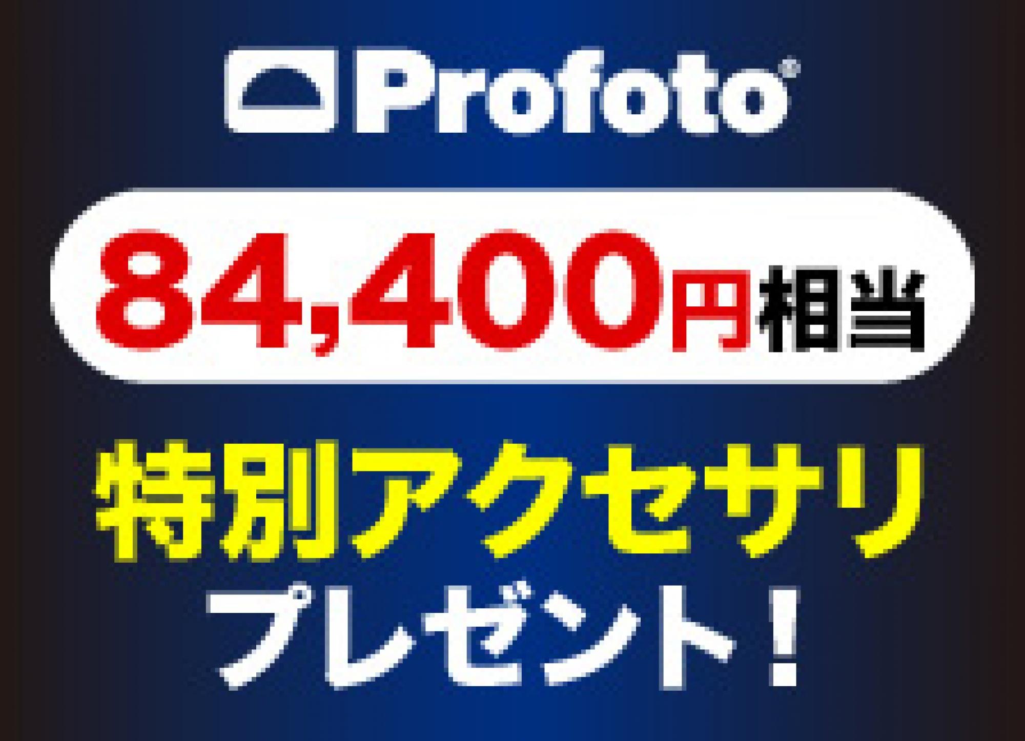 Profoto購入で総額84,400円相当プレゼントキャンペーン
