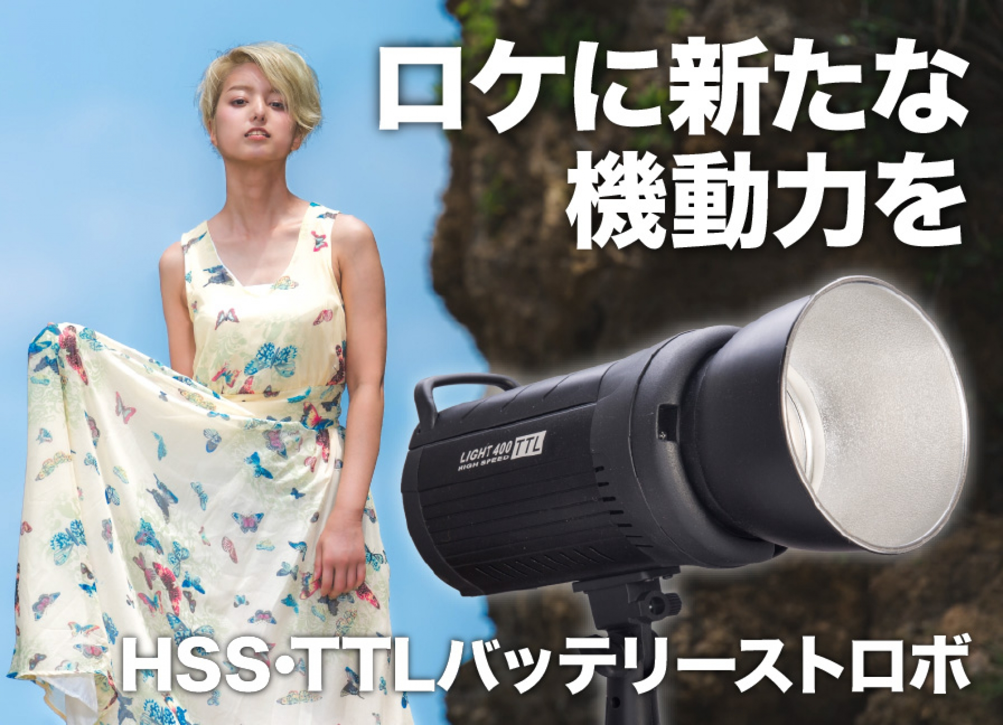 ハイスピードシンクロ・TTL対応のバッテリーストロボでロケ撮影に機動力を