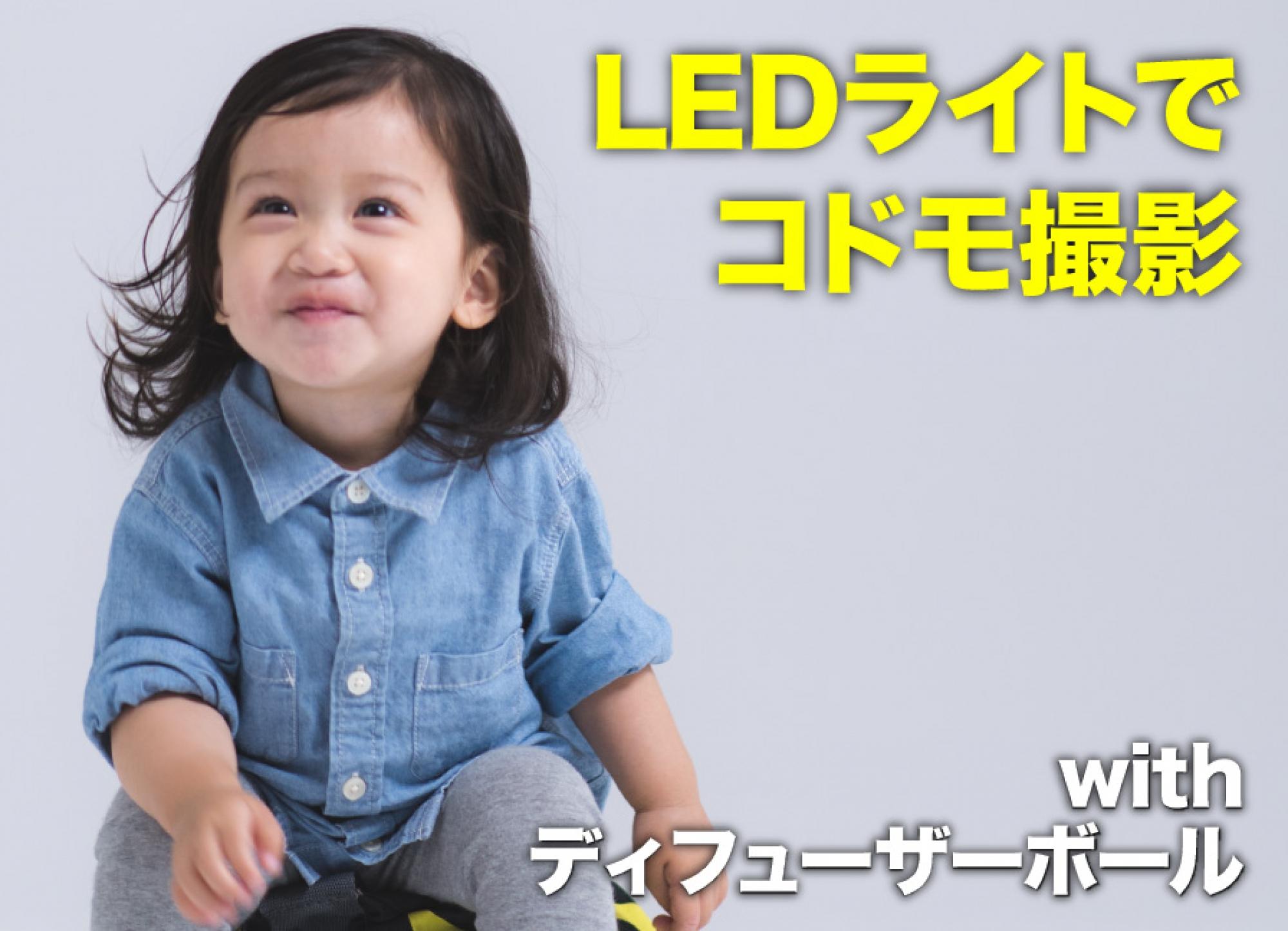 子どもの写真撮影にLEDライト