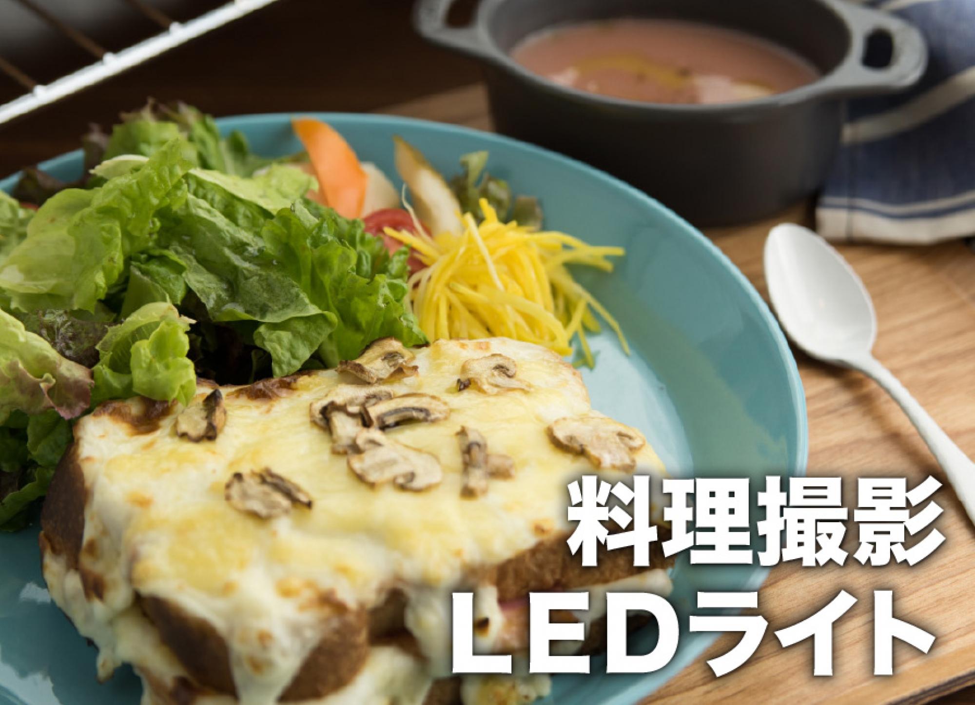 LEDライトで料理撮影 定常光ならスマホ・コンデジでも写真が撮れます