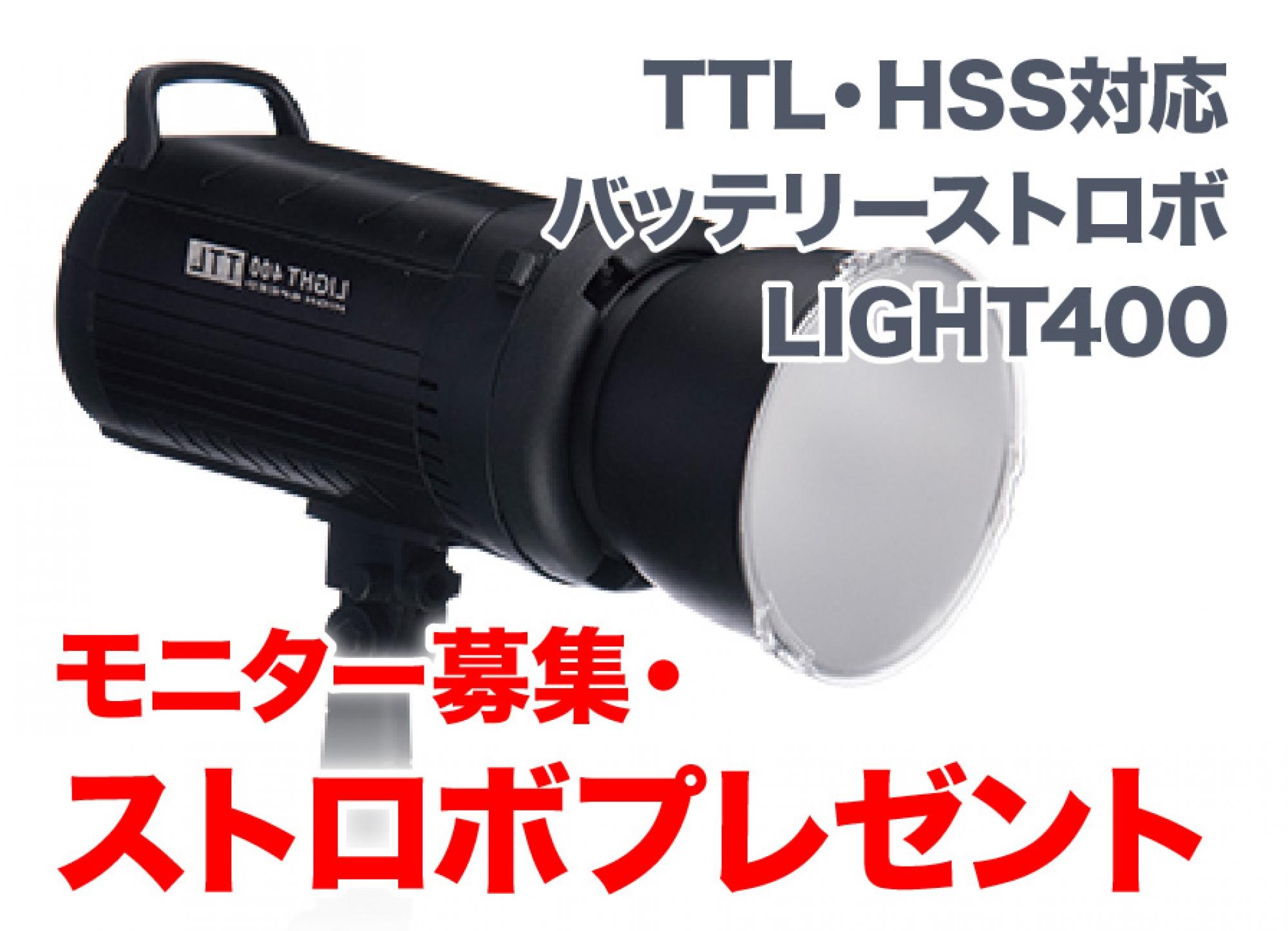 TTL・HSS対応バッテリーストロボ LIGHT400 スペシャルキャンペーン