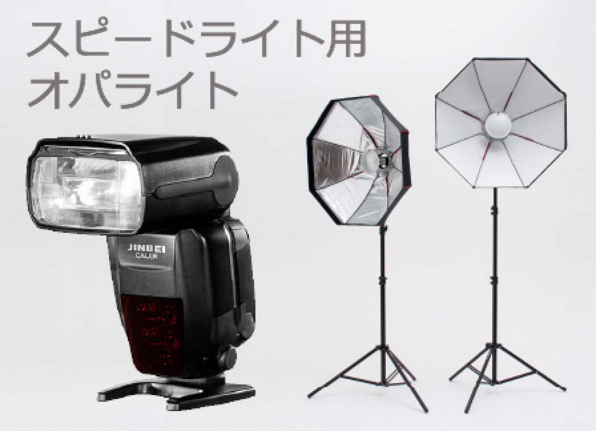 スピードライト用オパライト(折り畳み式/オプションでグリッド有り)ロケーションフォト