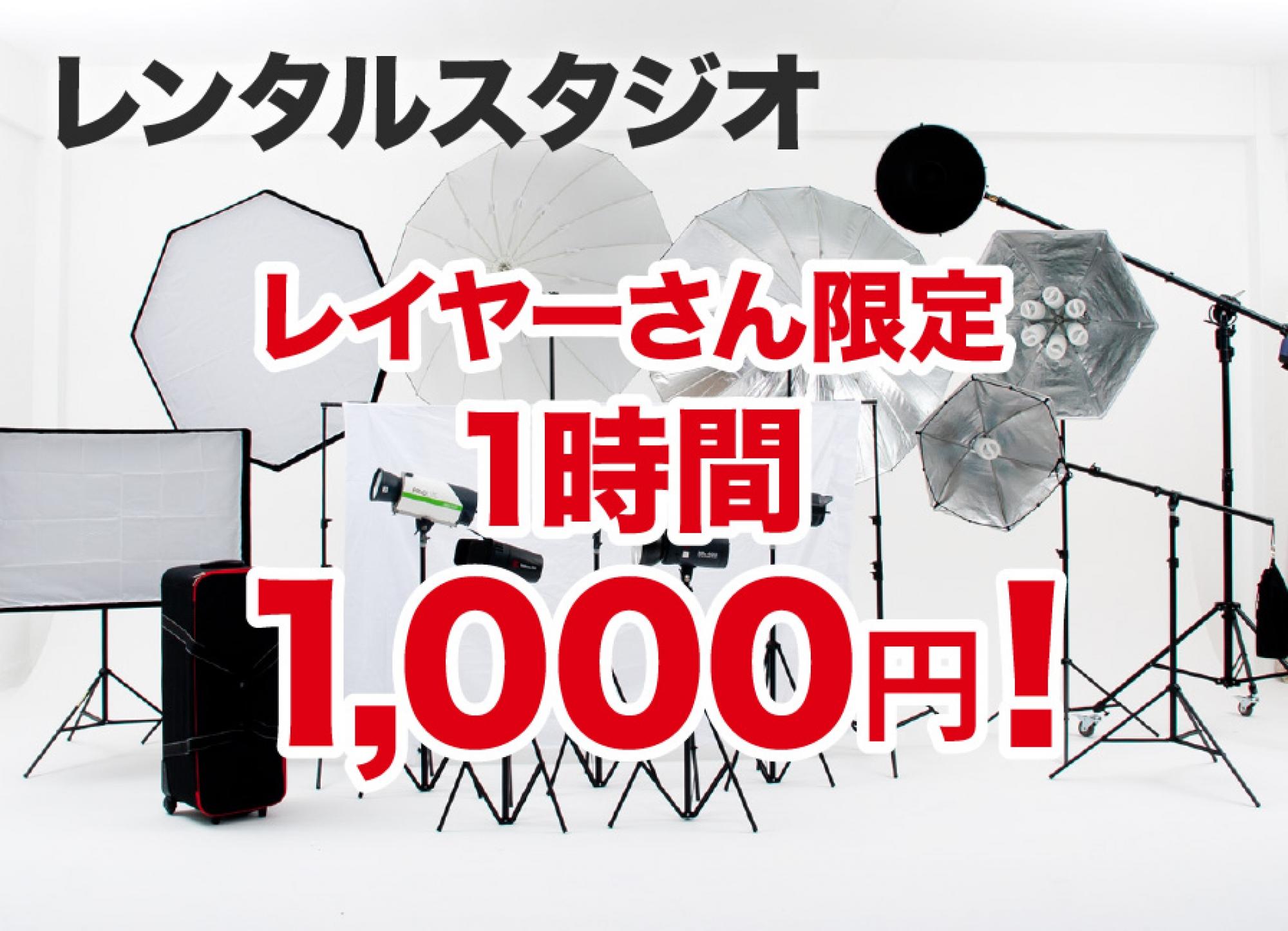 沖縄のコスプレ撮影 スタジオレンタルが今なら1,000円/h!
